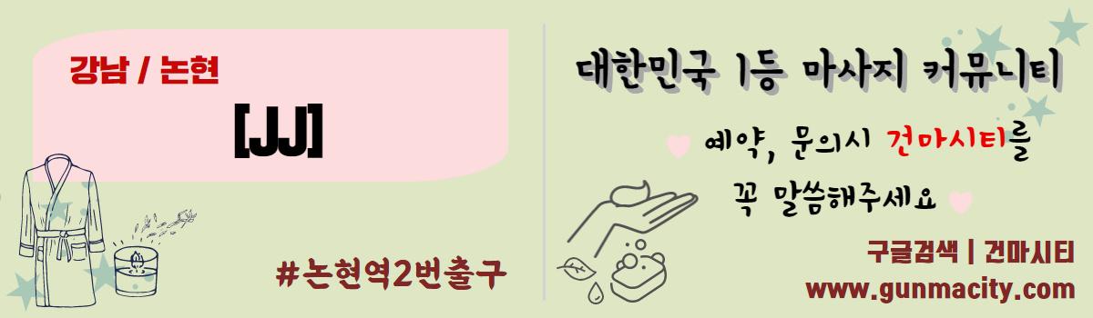 강남[JJ] 전경사진