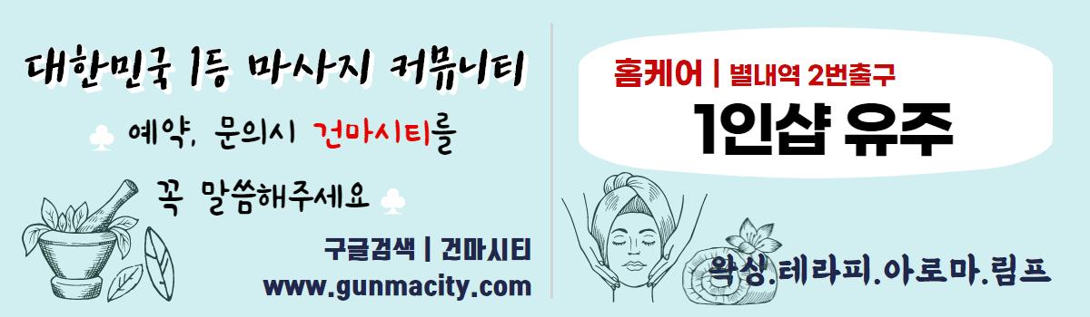 왁싱 1인샵유주 gunmacity.com