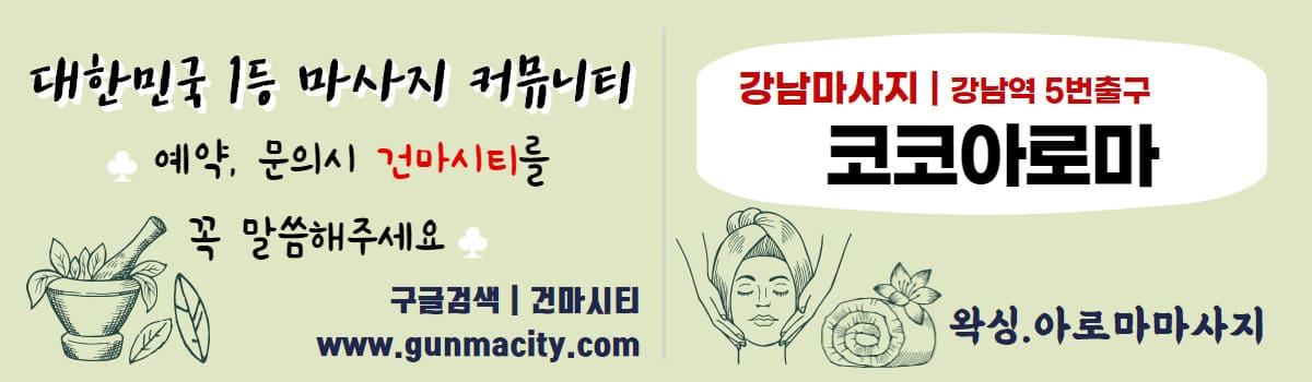 왁싱 코코아로마 gunmacity.com