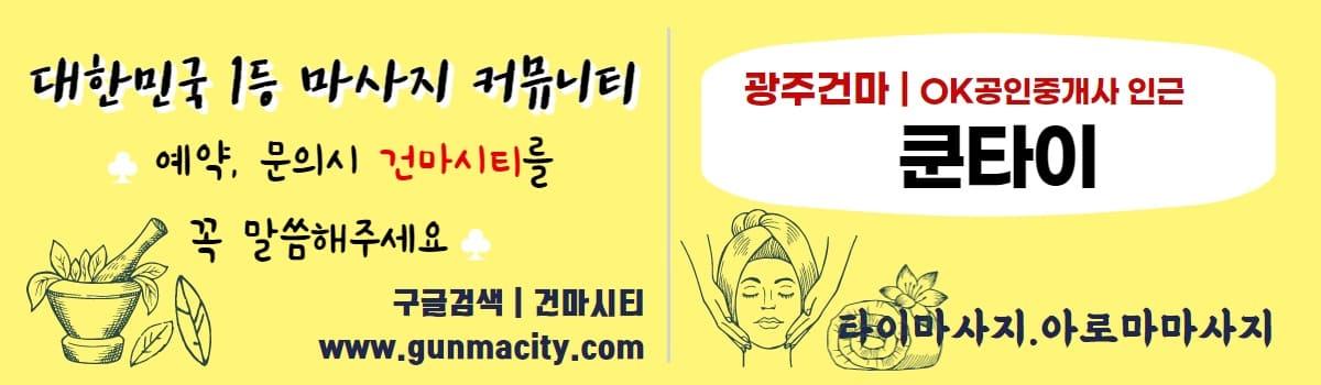 타이마사지 쿤타이 gunmacity.com