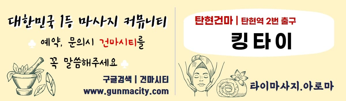 타이마사지 킹타이 gunmacity.com